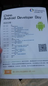 Android Developer Day技术交流大会高清实拍照