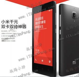 红米手机今天中午正式开放购买