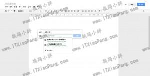 Google Docs 为文字超链接提供建议链接