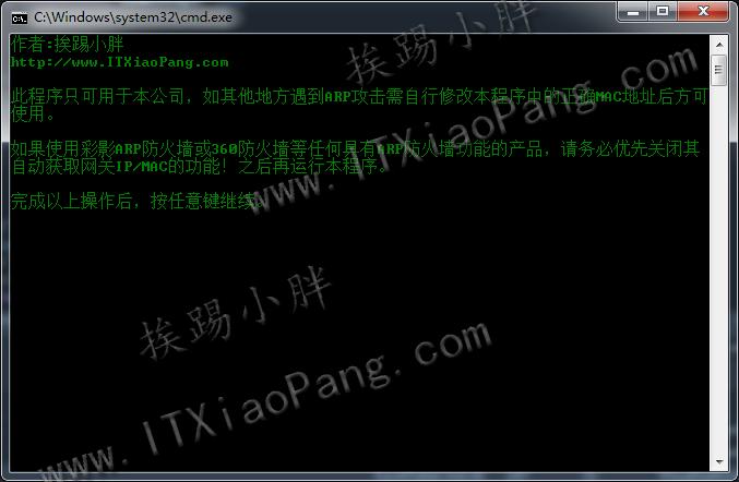 局域网ARP攻击本地防治方法