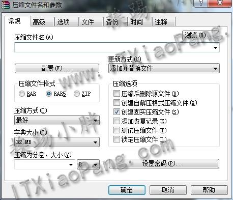 WinRAR 5.0正式版发布