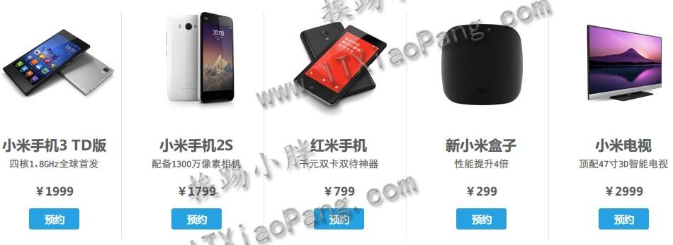 小米手机3、小米电视第二轮开放购买 还有小米2S、红米手机及小米盒子