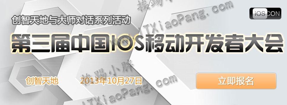 第三届中国IOS移动开发者大会即将开幕
