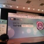 第三届中国iOS移动开发者大会-主办方、承办方、赞助商、合作媒体