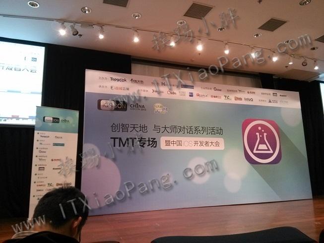 第三届中国iOS移动开发者大会-iOSCon在沪举办