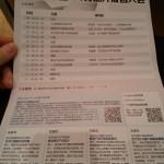 第三届中国iOS移动开发者大会-大会流程