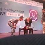 第三届中国iOS移动开发者大会-朱家来、TopGeek生日