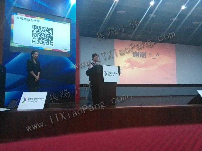 2013-Google-DevFest-上海GDG组委会主席-陆康致闭幕词