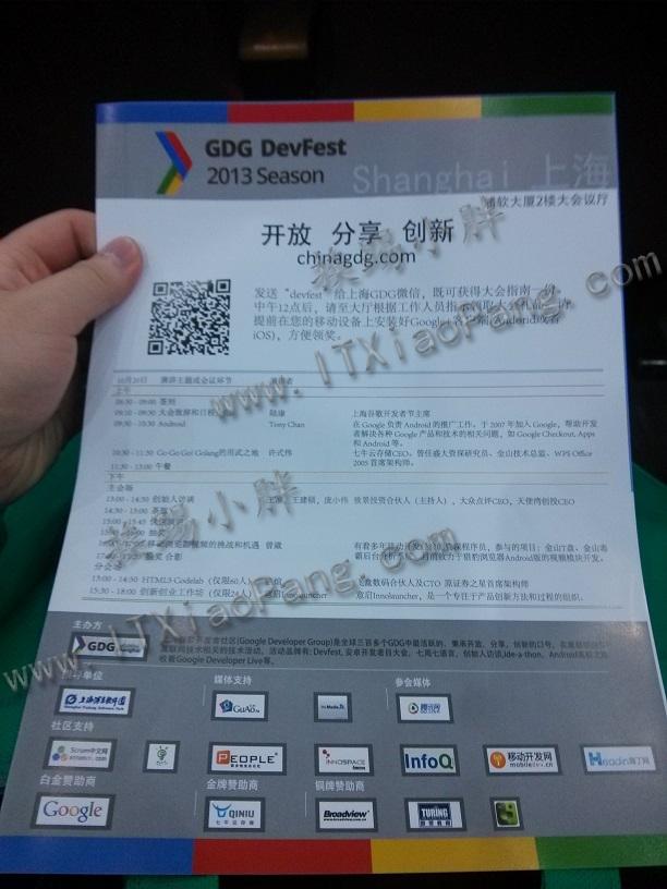 2013年上海谷歌开发者节完美落幕