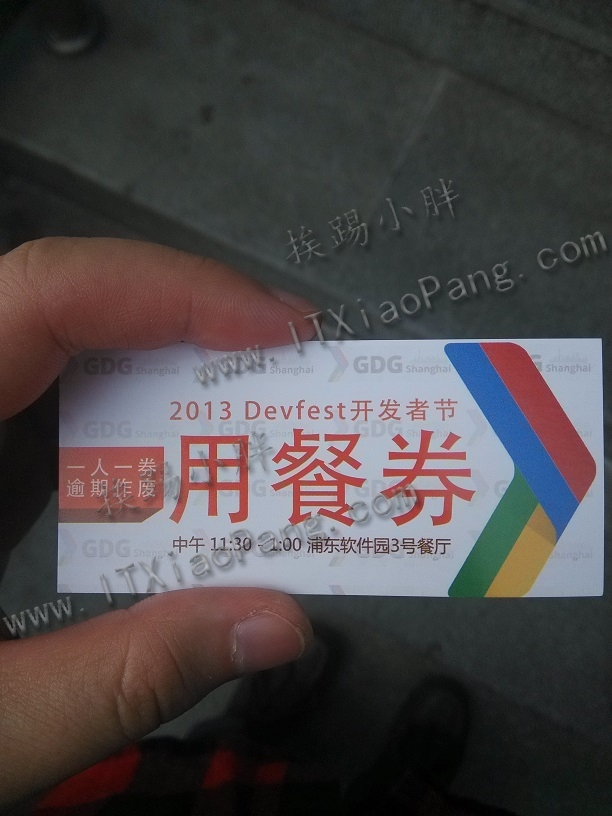 2013-Google-DevFest-用餐券