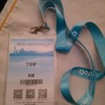 QCon2013-吊牌