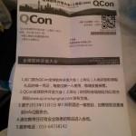 QCon2013-门票