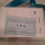 QCon2013-餐券