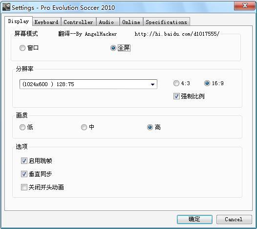 第一次做汉化——pes2010的setting.exe文件『原创』